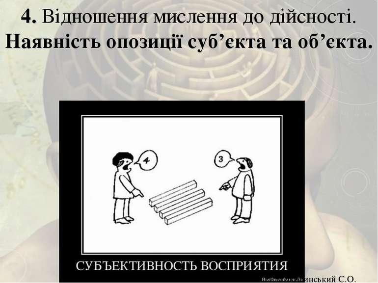 4. Відношення мислення до дійсності. Наявність опозиції суб'єкта та об'єкта. ...