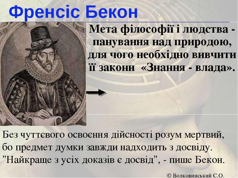 Мета філософії і людства - панування над природою, для чого необхідно вивчити...