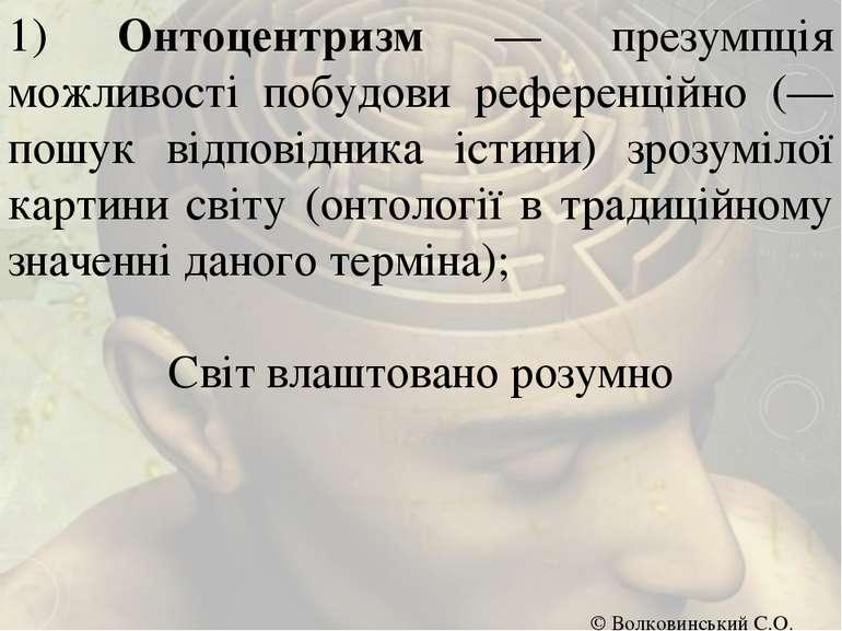 1) Онтоцентризм — презумпція можливості побудови референційно (— пошук відпов...