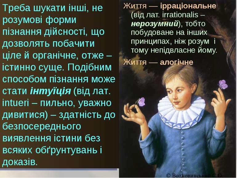 Життя –– ірраціональне (від лат. irrationalis – нерозумний), тобто побудоване...