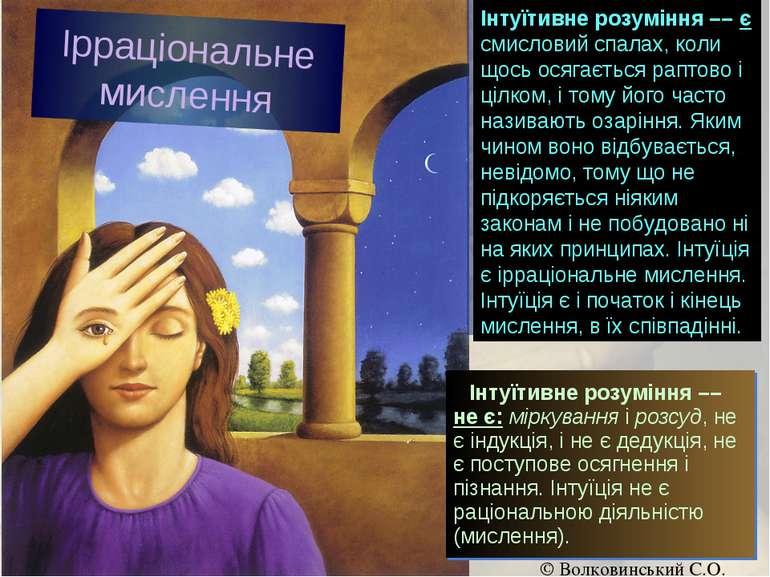 Інтуїтивне розуміння –– не є: міркування і розсуд, не є індукція, і не є деду...