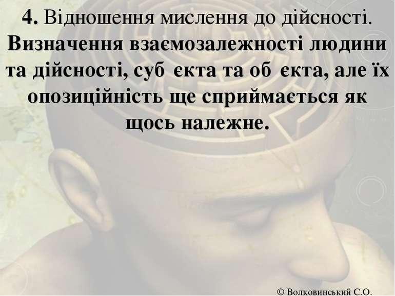 4. Відношення мислення до дійсності. Визначення взаємозалежності людини та ді...