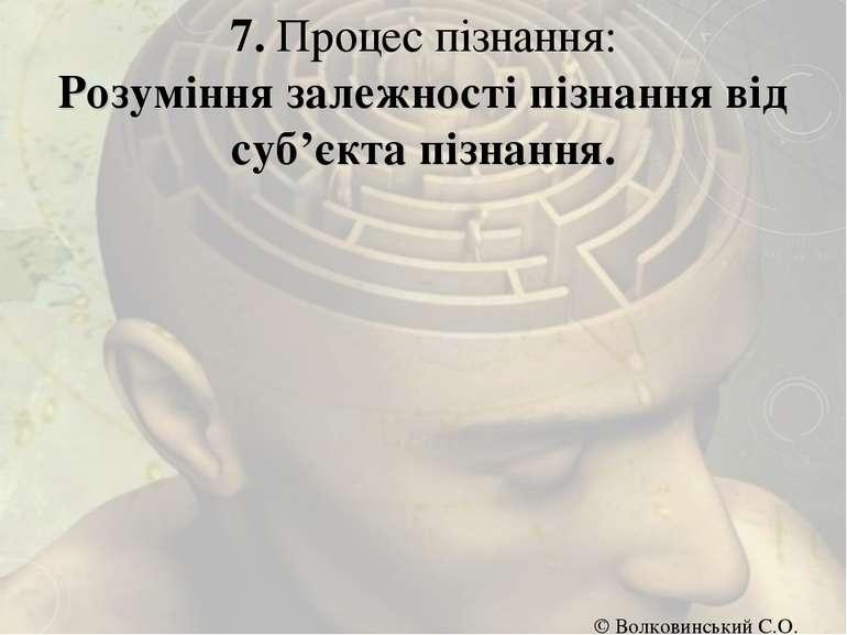7. Процес пізнання: Розуміння залежності пізнання від суб'єкта пізнання. © Во...