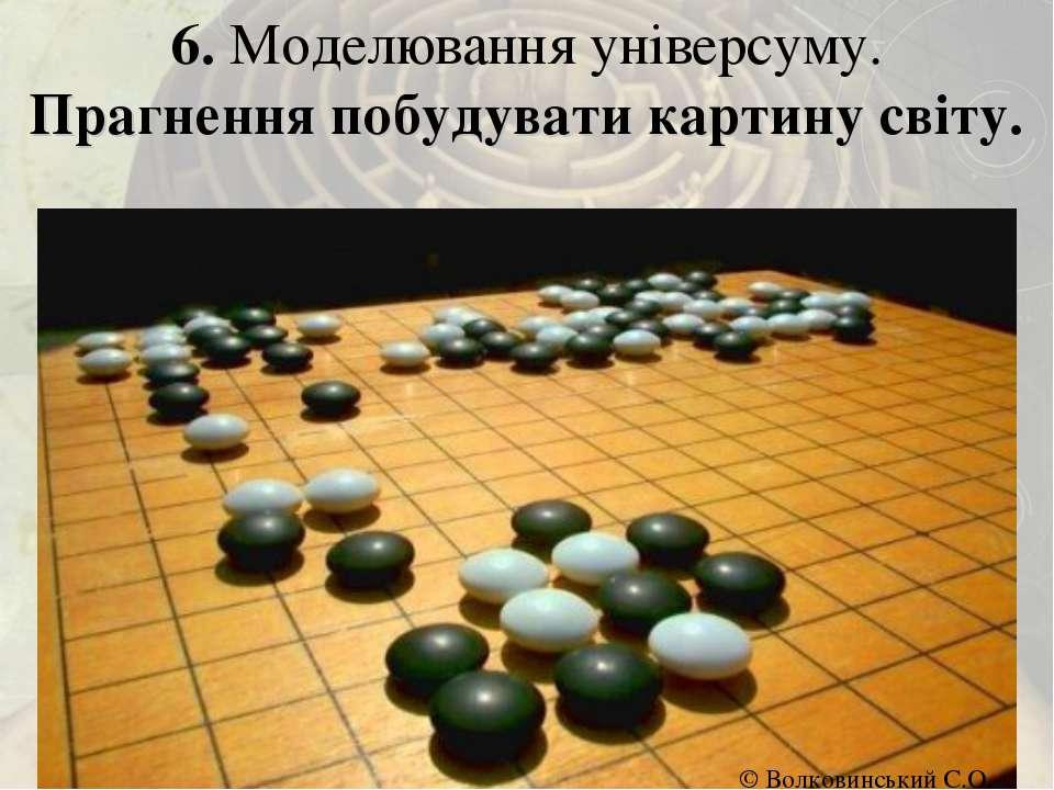 6. Моделювання універсуму. Прагнення побудувати картину світу. © Волковинськи...