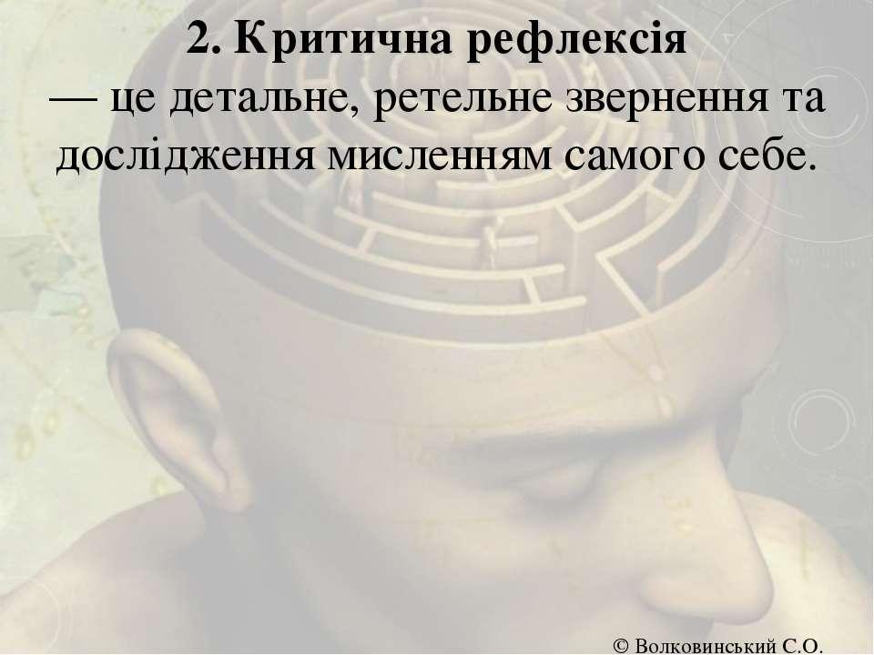 2. Критична рефлексія — це детальне, ретельне звернення та дослідження мислен...