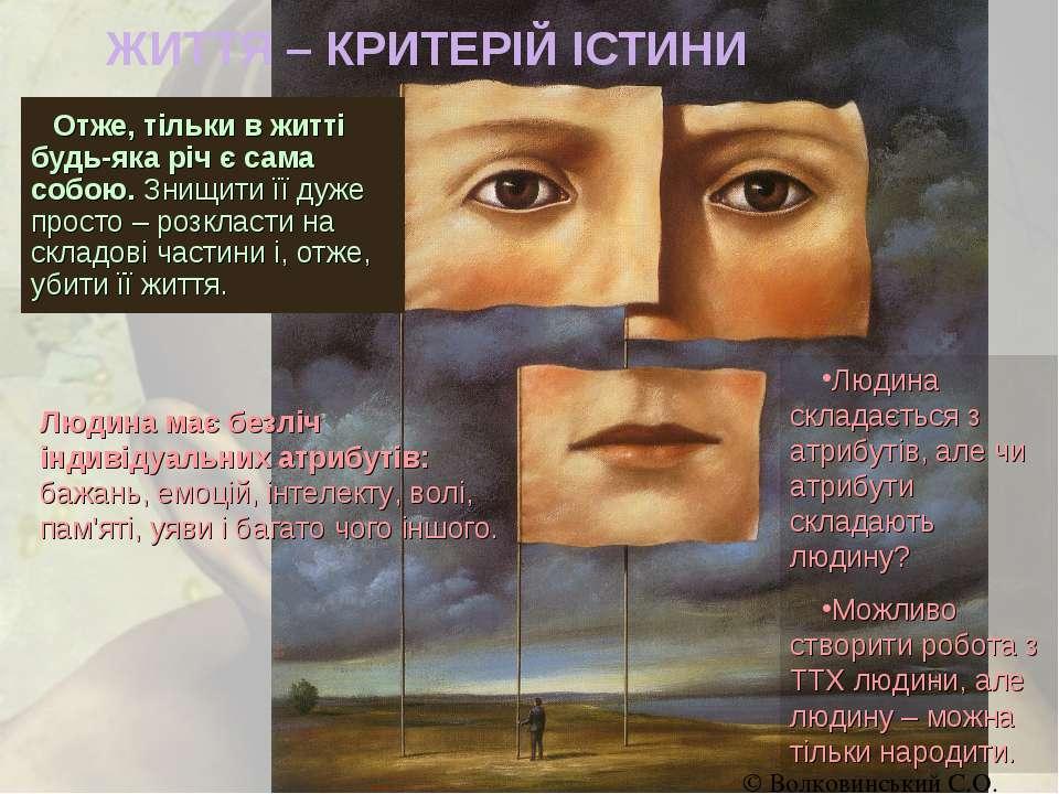 ЖИТТЯ – КРИТЕРІЙ ІСТИНИ Отже, тільки в житті будь-яка річ є сама собою. Знищи...