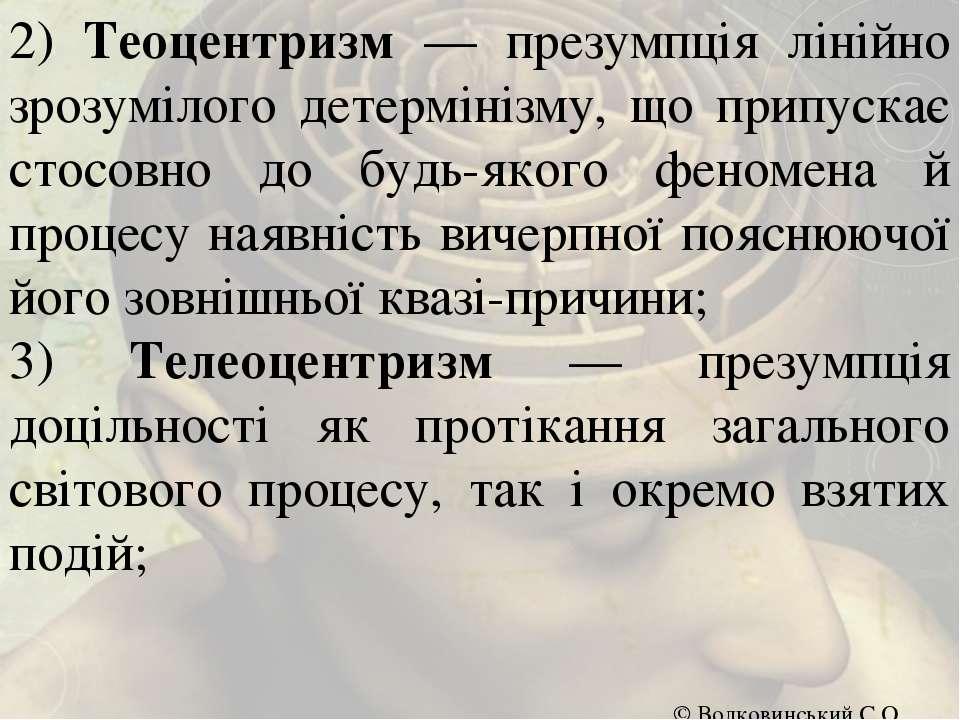 2) Теоцентризм — презумпція лінійно зрозумілого детермінізму, що припускає ст...