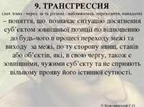 9. ТРАНСГРЕССИЯ (лат. trans - через, за та gressus - наближатись, переходити,...