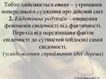 Тобто здійснюється епохе – утримання попереднього судження про дійсний світ. ...
