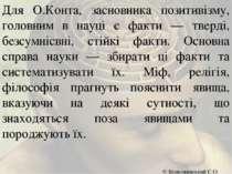 Для О.Конта, засновника позитивізму, головним в науці є факти — тверді, безсу...