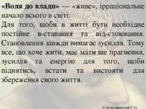 «Воля до влади» — «живе», ірраціональне начало всього в світі. Для того, щоби...