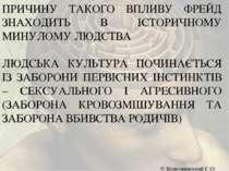 ПРИЧИНУ ТАКОГО ВПЛИВУ ФРЕЙД ЗНАХОДИТЬ В ІСТОРИЧНОМУ МИНУЛОМУ ЛЮДСТВА ЛЮДСЬКА ...