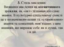 3. Стиль мислення: Визнання мислення як когнитивного зусилля, як «акт» пізнан...
