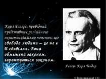 Карл Ясперс, провідний представник релігійного екзистенціалізму пояснює, що с...