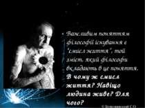 """Важливим поняттям філософії існування є """"смисл життя"""", той зміст, який філосо..."""