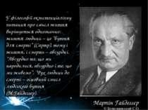У філософії екзистенціалізму питання про смисл життя вирішується однозначно: ...