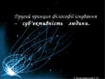 Другий принцип філософії існування – суб'єктивність людини. © Волковинський С.О.