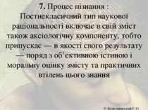 7. Процес пізнання : Постнекласичний тип наукової раціональності включає в св...