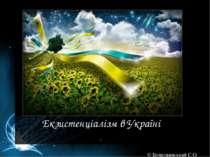 Екзистенціалізм в Україні © Волковинський С.О.