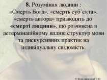 8. Розуміння людини : «Смерть Бога», «смерть суб'єкта», «смерть автора» призв...