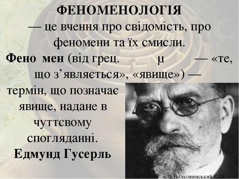 ФЕНОМЕНОЛОГІЯ — це вчення про свідомість, про феномени та їх смисли. Фено мен...