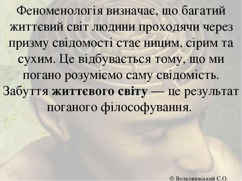 Феноменологія визначає, що багатий життєвий світ людини проходячи через призм...