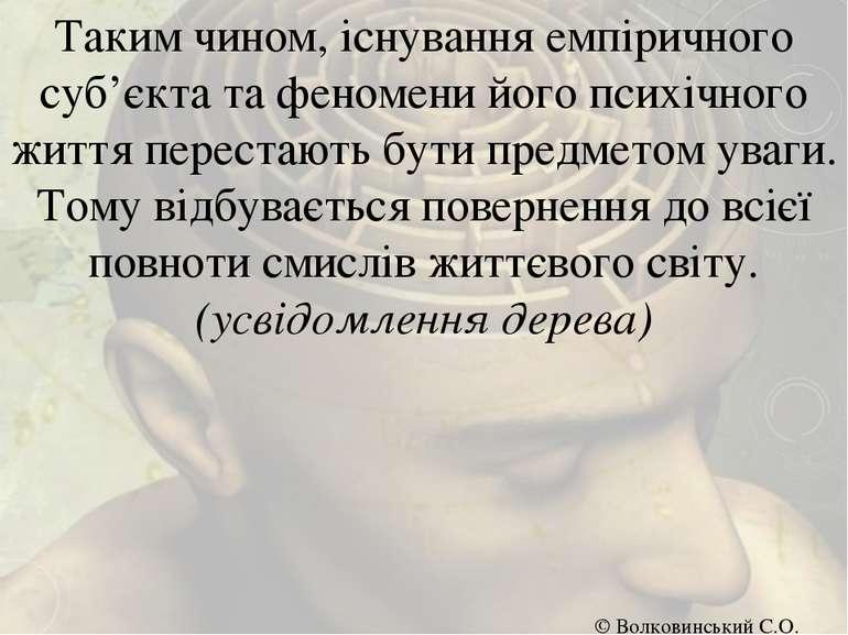 Таким чином, існування емпіричного суб'єкта та феномени його психічного життя...