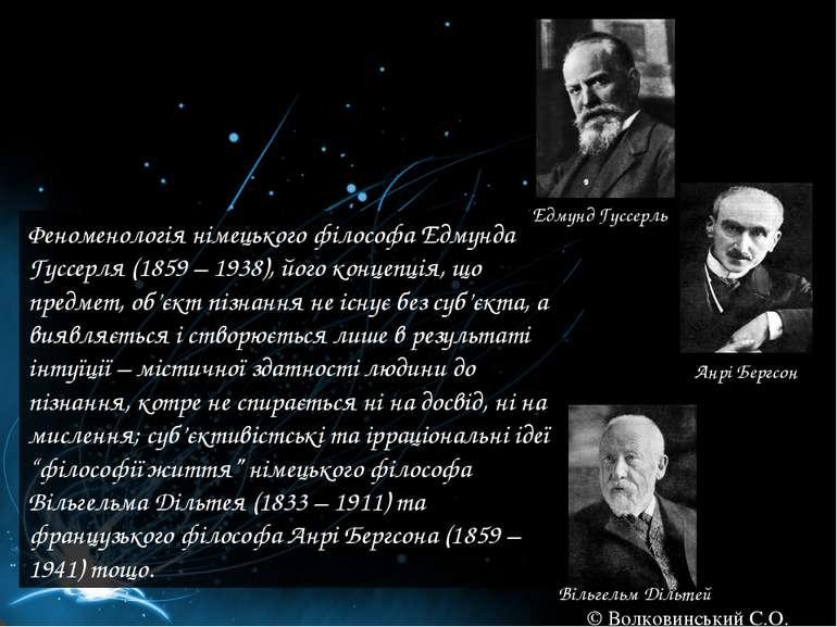 Феноменологія німецького філософа Едмунда Гуссерля (1859 – 1938), його концеп...