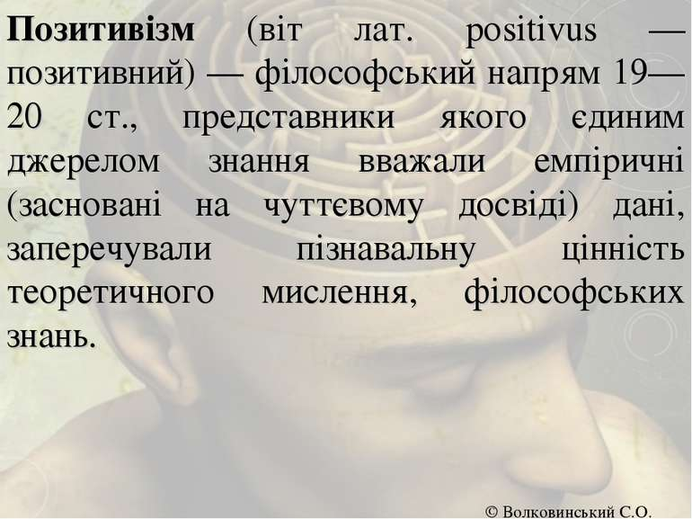 Позитивізм (віт лат. positivus — позитивний) — філософський напрям 19—20 ст.,...