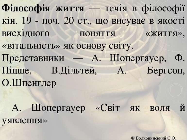 Філософія життя — течія в філософії кін. 19 - поч. 20 ст., що висуває в якост...