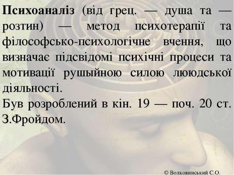 Психоаналіз (від грец. — душа та — розтин) — метод психотерапії та філософськ...