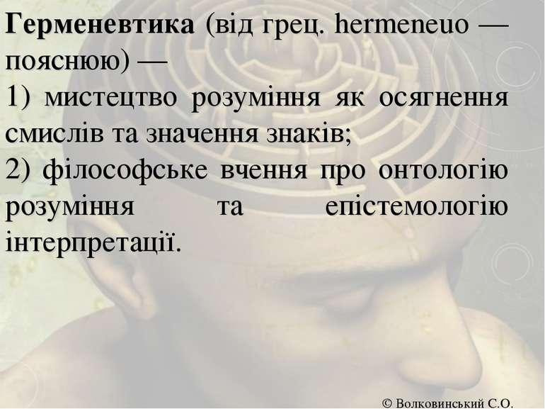 Герменевтика (від грец. hermeneuo — пояснюю) — 1) мистецтво розуміння як осяг...