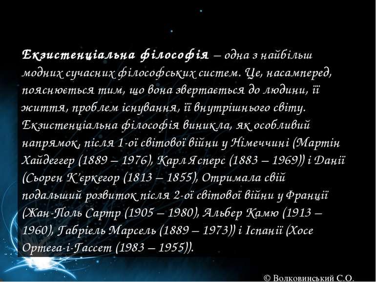 Екзистенціальна філософія – одна з найбільш модних сучасних філософських сист...