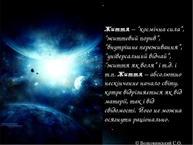 """Життя – """"космічна сила"""", """"життєвий порив"""", """"внутрішнє переживання"""", """"універса..."""