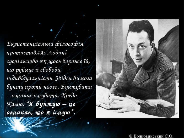 Екзистенціальна філософія протиставляє людині суспільство як щось вороже їй, ...