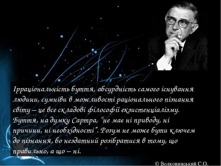 Ірраціональність буття, абсурдність самого існування людини, сумніви в можлив...