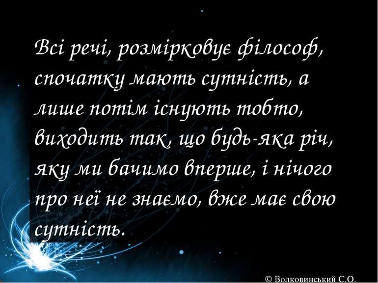 Всі речі, розмірковує філософ, спочатку мають сутність, а лише потім існують ...