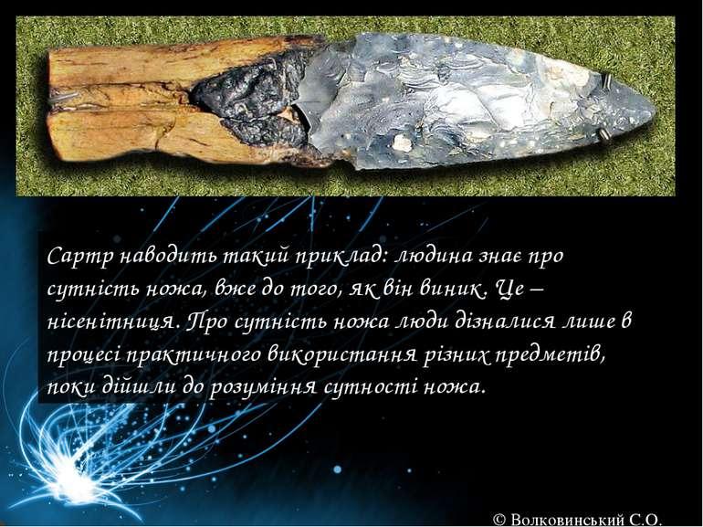 Сартр наводить такий приклад: людина знає про сутність ножа, вже до того, як ...
