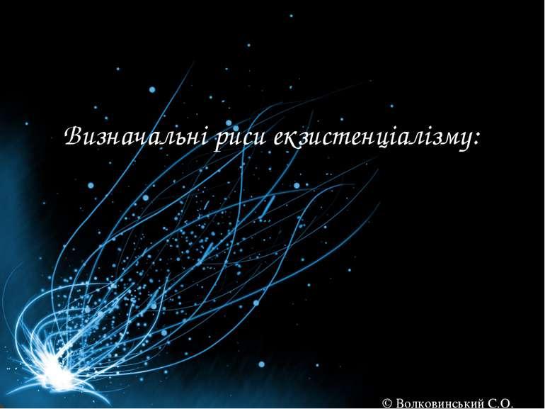 Визначальні риси екзистенціалізму: © Волковинський С.О.