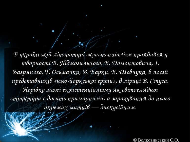 В українській літературі екзистенціалізм проявився у творчості В. Підмогильно...
