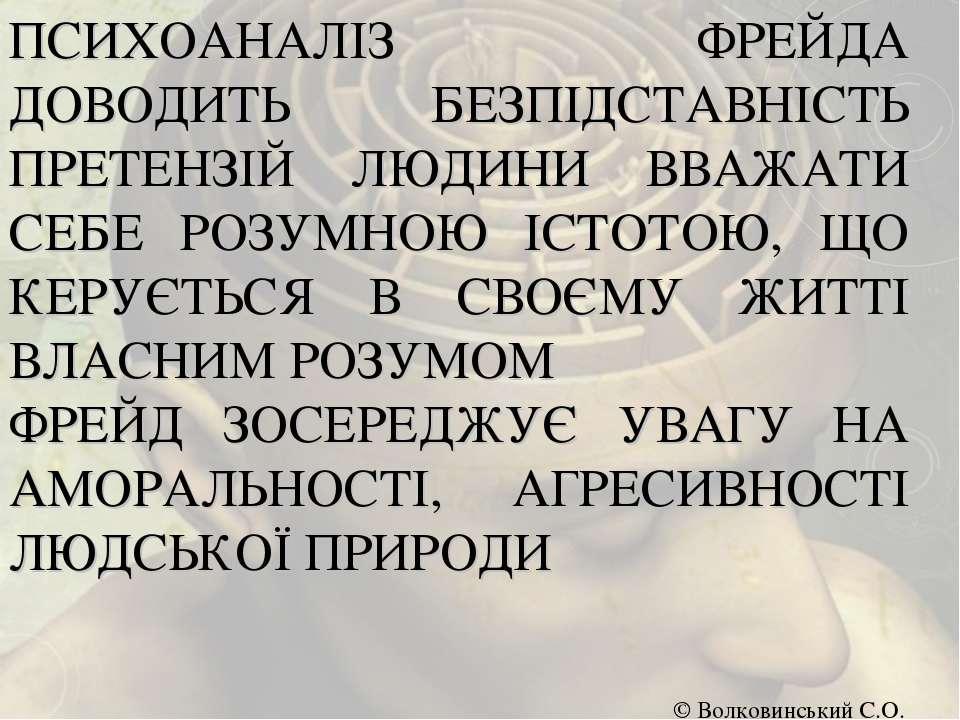 ПСИХОАНАЛІЗ ФРЕЙДА ДОВОДИТЬ БЕЗПІДСТАВНІСТЬ ПРЕТЕНЗІЙ ЛЮДИНИ ВВАЖАТИ СЕБЕ РОЗ...