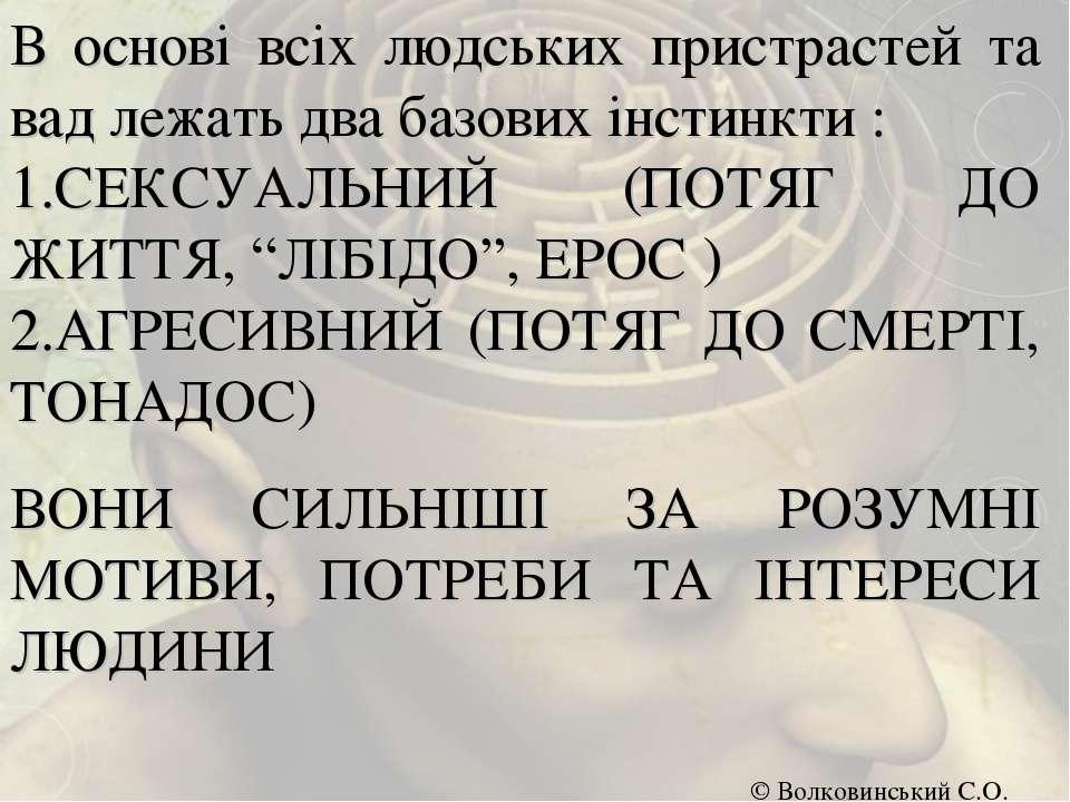 В основі всіх людських пристрастей та вад лежать два базових інстинкти : 1.СЕ...