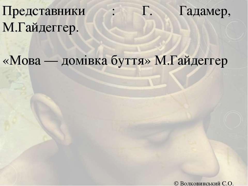 Представники : Г. Гадамер, М.Гайдеггер. «Мова — домівка буття» М.Гайдеггер © ...