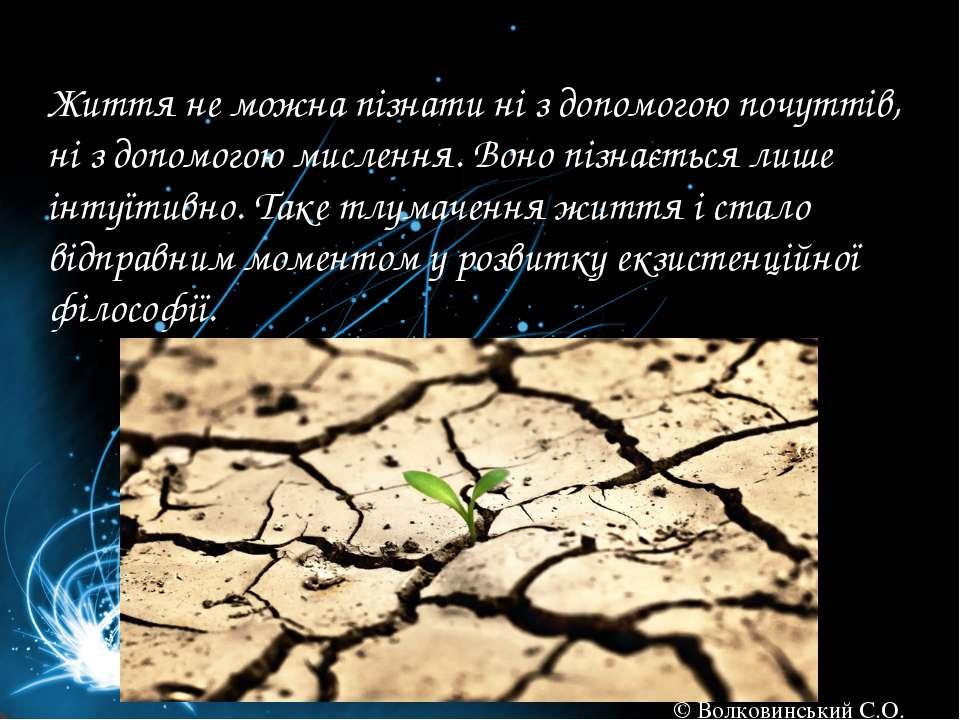 Життя не можна пізнати ні з допомогою почуттів, ні з допомогою мислення. Воно...