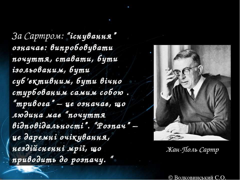 """За Сартром: """"існування"""" означає: випробовувати почуття, ставати, бути ізольов..."""
