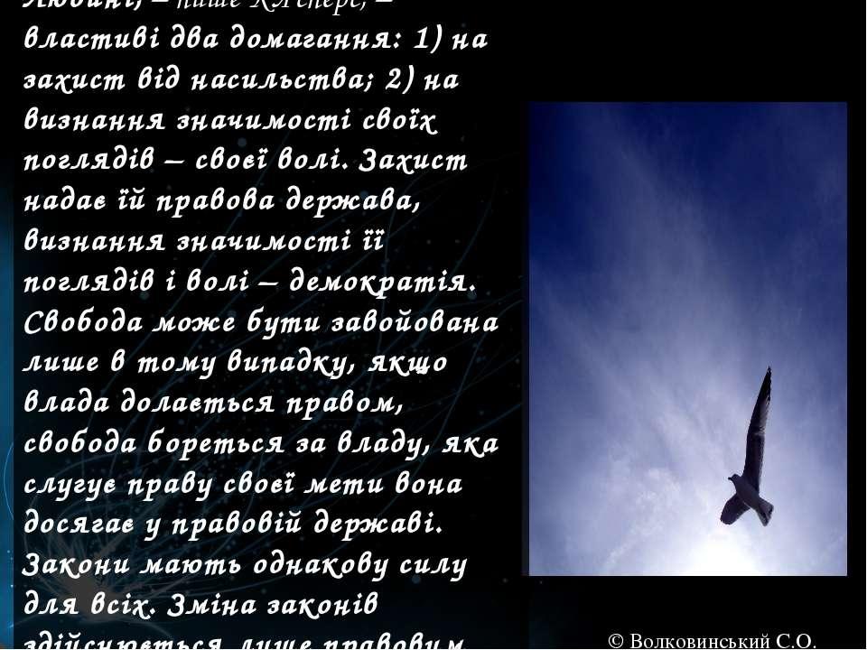 Людині, – пише К.Ясперс, – властиві два домагання: 1) на захист від насильств...