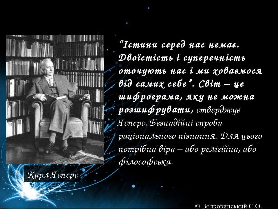 """""""Істини серед нас немає. Двоїстість і суперечність оточують нас і ми ховаємос..."""