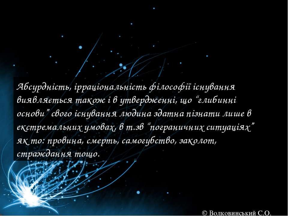 Абсурдність, ірраціональність філософії існування виявляється також і в утвер...