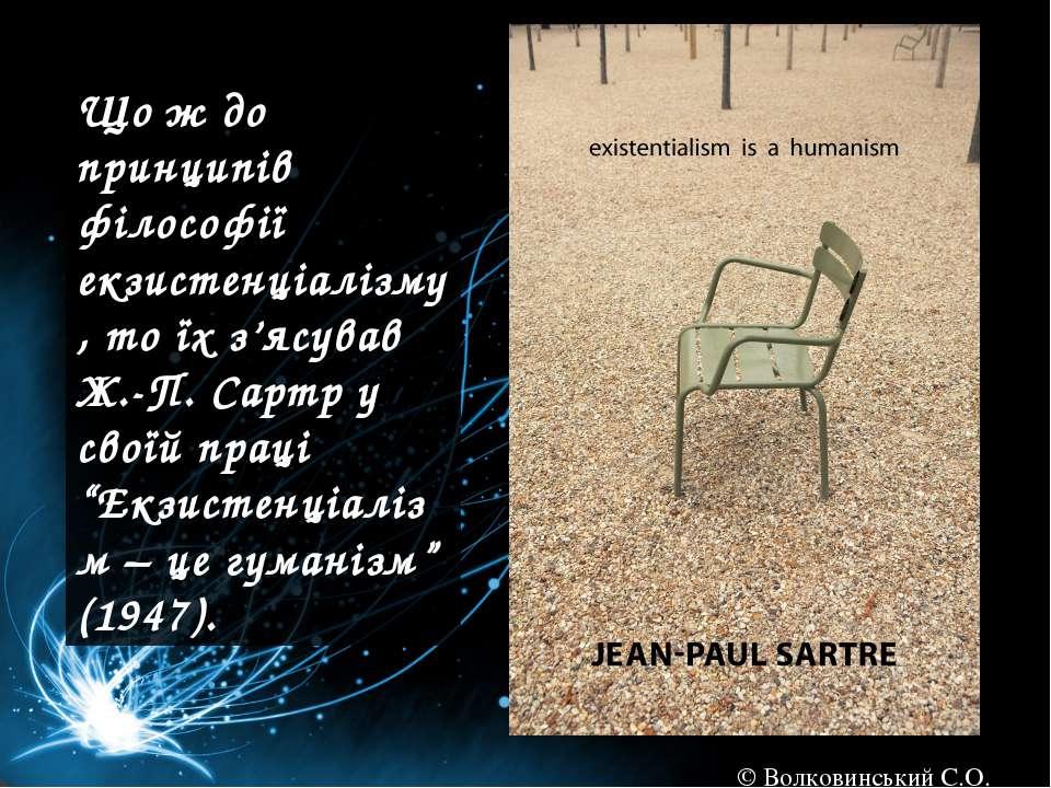 Що ж до принципів філософії екзистенціалізму, то їх з'ясував Ж.-П. Сартр у св...