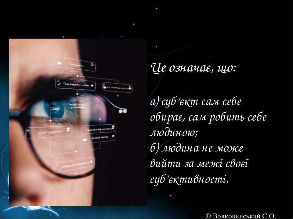 Це означає, що: а) суб'єкт сам себе обирає, сам робить себе людиною; б) людин...